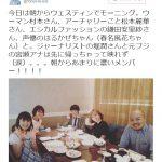 オウム真理教・麻原彰晃の三女アーチャリーと食事したはるかぜちゃんが苦情に悩まされる