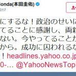 本田圭佑「他人のせいにするな!政治のせいにするな!!」→炎上→謝罪