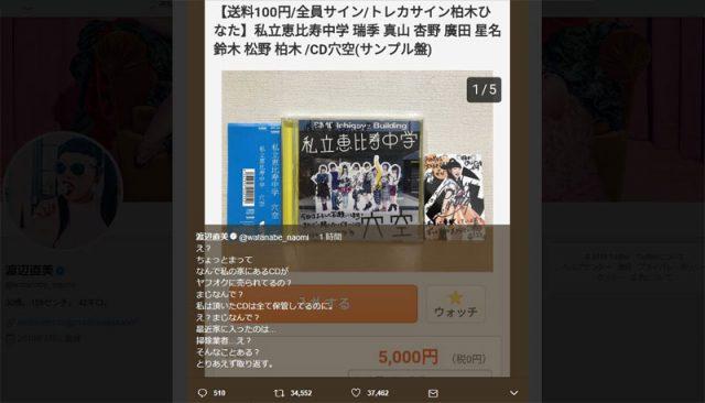 渡辺直美の家にあったCDが勝手にヤフオクに売られる怪現象