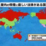 屋外喫煙が止められない、日本は後進国だった