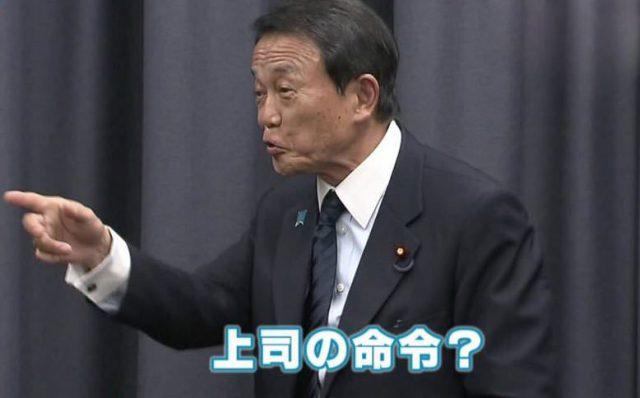 麻生副総理のサマータイムについての朝日新聞批判発言がデマだったことが判明してしまう