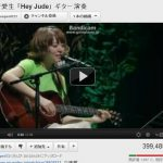 ビートルズのスーパー名曲『Hey Jude』が炎上!