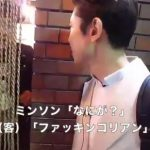韓国人俳優が日本の飲食店に入ろうとしたら「ファッキン・コリアン」と追い払われ話題になる