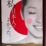 「私 日本人でよかった」ポスターのモデル女性が日本人ではなかった模様