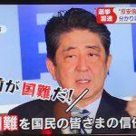 安倍首相、本日16時に国分寺で演説か!?