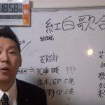 元NHK職員がNHK紅白歌合戦の裏側を暴露!金と枕で成り立っていた模様